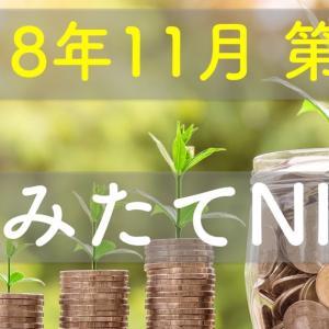 【2018/11 第4週】つみたてNISAは不調気味 前週比ー6112円