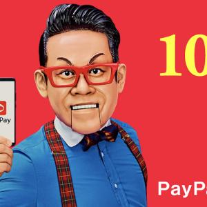 【還元率20%の衝撃】PayPayを使わなきゃ!?