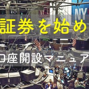 【簡単!口座開設マニュアル】SBI証券をはじめよう!