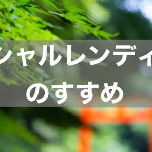 【投資の基本のキ!】人生100年時代!ソーシャルレンディングを始めよう!