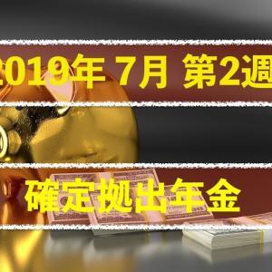 【2019年7月第2週】確定拠出年金(DC)の成果(利益72,000円⬆)