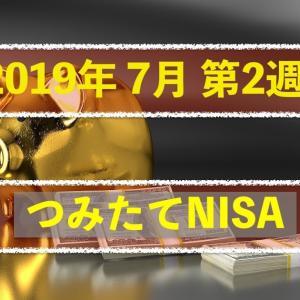【2019年7月第2週】つみたてNISAの成果(利益14,000円⬆)