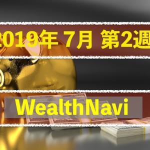 【2019年7月第2週】ウェルスナビの成果(利益41,000円⬆)