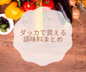 ダッカで買える調味料まとめ【2020.7】