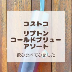 【コストコ】水出しアイスティー・リプトン3種類