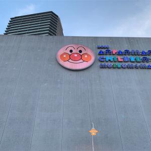 【全お子が喜ぶ】アンパンマンミュージアム(神戸)を全力で楽しんできました