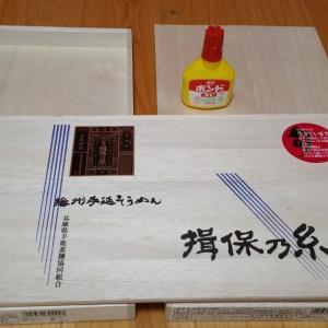 素麺の空き箱で作ってみた!~カリメロ帖ばーばのてしごと~