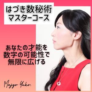 """【講座の感想】""""はづき数秘術マスターコース受講しました(^^)"""""""