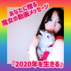 【魔女の動画♡60秒のメッセージ】 『2020年 あなたを信じて生きていく』
