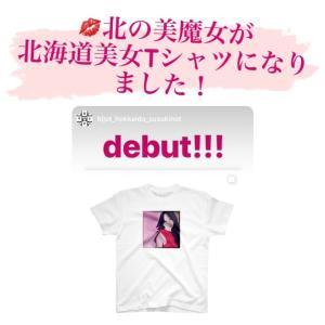 魔女のTシャツができました!『美女T北海道~北海道美人をTシャツに~』