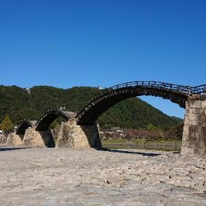 山陽地方と愛媛県の旅  錦帯橋