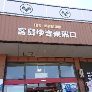 山陽地方と愛媛県の旅  安芸の宮島