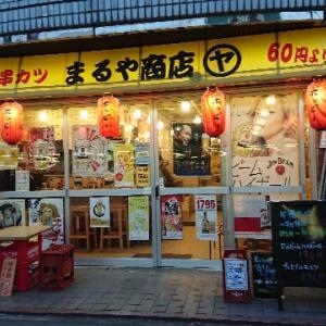 東武東上線みずほ台駅串カツまるや商店に行って来ました。