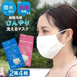 またまた夏用の冷感マスク買いました♡
