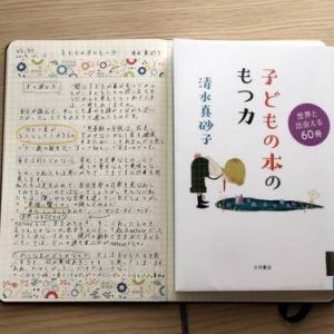 【読了】清水真砂子さん著書「子どもの本のもつ力」を読みました