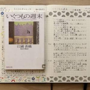 【読了】江國香織さん著書「いくつもの週末」を読みました