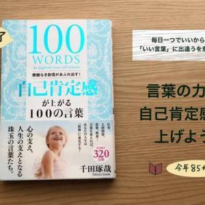 【読了】千田琢哉さん著書「自己肯定感」が上がる100の言葉を読みました。