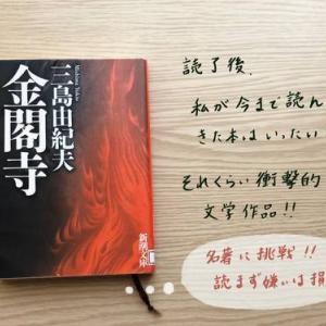 【読了】三島由紀夫著書「金閣寺」を読みました。