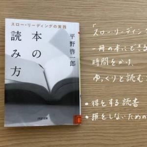 【読了】平野啓一郎著書「本の読み方」を読みました。