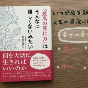 【読了】刑部登志子さん著書「最高の死に方」はそんなに難しくないみたい