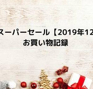 楽天スーパーセール!【2019年12月】お買い物記録