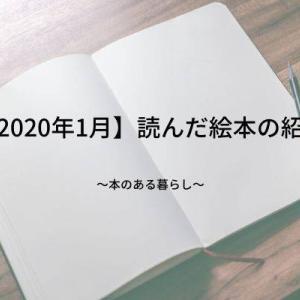【2020年1月】絵本の定期購読クレヨンハウスさん「ブッククラブ」から届いた絵本とその他に読んだ絵本