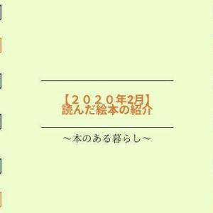 【2020年2月】絵本の定期購読クレヨンハウス「ブッククラブ」から届いた本