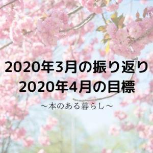 2020年3月の振り返りと2020年4月の目標
