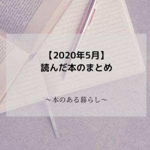 【2020年5月】読んだ本のまとめ