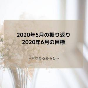 2020年5月の振り返りと2020年6月の目標