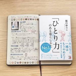 【読了】人気ブロガー阪口ゆうこ著「ひとり力」のある暮らしかた