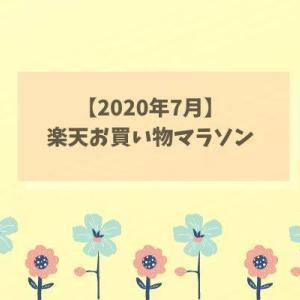 【2020年7月】楽天お買い物マラソン