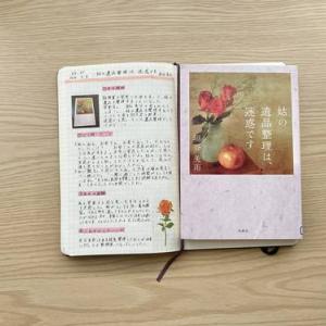 【読了】垣谷美雨さん著書「姑の遺品整理は、迷惑です」を読みました。
