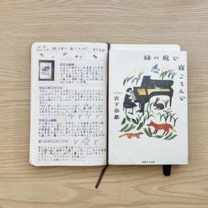 【読了】宮下奈都さんの育児が詰まったエッセイ「緑の庭で寝ころんで」を読みました。