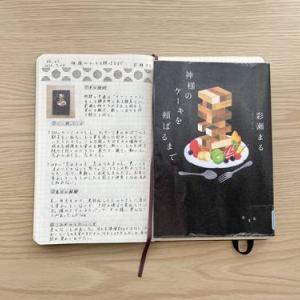 【読了】彩瀬まるさん著書「神様のケーキを頬ばるまで」を読みました。