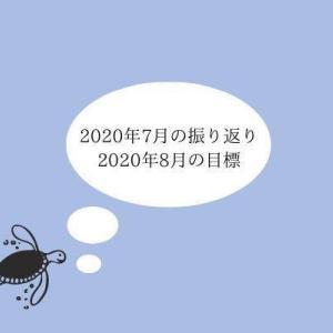 2020年7月の振り返りと2020年8月の目標