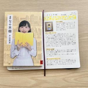 【読了】芦田愛菜さん著書「まなの本棚」を読みました。