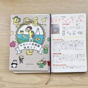 【読了】益田ミリさん著書「かわいい見聞録」。ミリさんの「かわいい視点」に微笑ましく感じた。