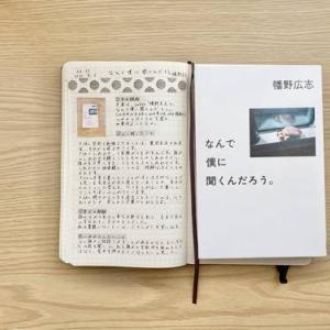 【読了】幡野広志さん著書「なんで僕に聞くんだろう。」を読んで「なんでこんなにもココロに響くんだろう」そう思った。