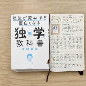 【読了】中田敦彦さん著書「勉強が死ぬほど面白くなる独学の教科書」を読んで早速勉強することにします。