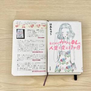 【読了】はあちゅうさん著書「とにかくウツなOLの、自分を変える1か月」メンタルサプリ小説を読みました。