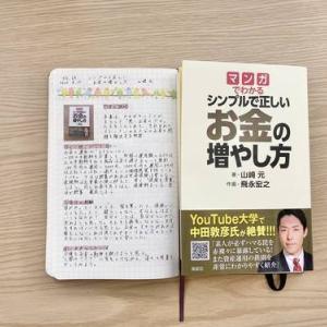 【読了】「マンガでわかるシンプルで正しいお金の増やし方」はお金に対するリテラシーを高めてくれる1冊。