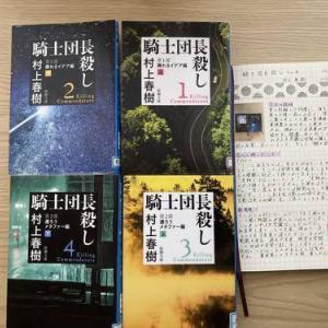 【読了】村上春樹さん著書「騎士団長殺し」一冊300ページ超え×4冊を一気読みでした。