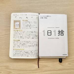 【読了】ミニマリストすずひさん著書「1日1捨」を読みました。私も自分なりの軸を持ちたい。
