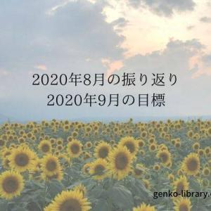2020年8月の振り返りと2020年9月の目標