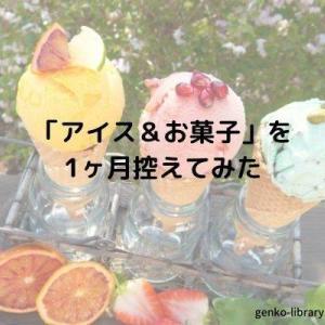 この夏は「アイスクリーム・市販のお菓子」をなるべく控えて過ごしてみた