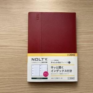 【2021年ビジネス手帳】は能率手帳の「NOLTY」キャレルB6ウィーク①レッドにしました。