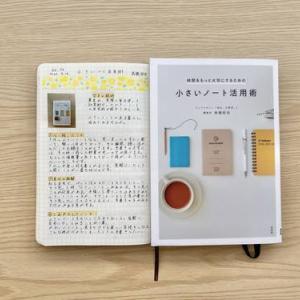 髙橋拓也さん著書「時間をもっと大切にするための小さいノート活用術」を読んで、記憶より記録を実践したい。