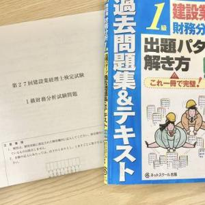 1年ぶりの受験。第27回建設業経理士「1級財務分析」検定試験を受験しました。
