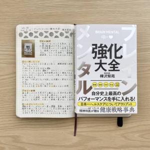 【読了】樺沢紫苑さん著書「ブレインメンタル強化大全」習慣を変えてパフォーマンス向上を目指したい。